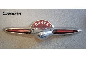 Lamp Housing Illumination Of Rear License Plate GAZ-21 2-series