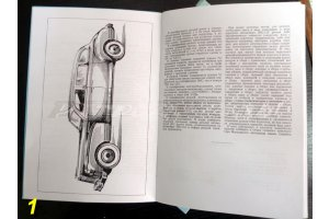 Catalog of spare parts of the car ZIS-110, 1951