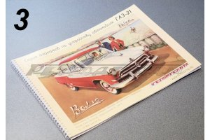 Colored albums on the design of the GAZ-21 Volga, 1959 - 1972 years