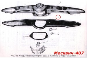 Laying the bird trunk Moskvich-402, Moskvich-407, Moskvich-403