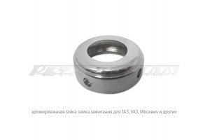 Chrome ignition lock nut
