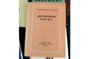 Books on repair GAZ-M1