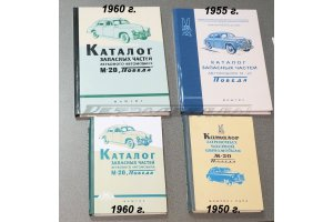 Catalogs of details GAZ-M20 Victory, 1950 - 1960 years