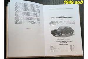 Books on repair GAZ-M20 Victory