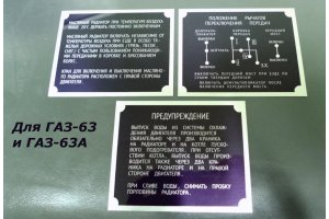 Iron shields with instructions
