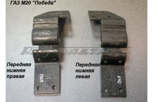 Door hinges GAZ-M20