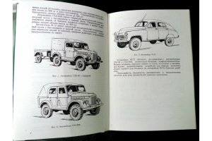 All-terrain vehicles GAZ-69, GAZ-69A and M-72. Device and operation, 1959