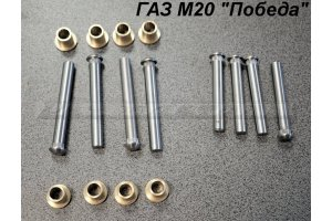 Repair kit of door hinges GAZ-M20 Victory