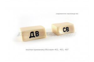 Receiver buttons A17 and A17A for Moskvich-407, Moskvich-403