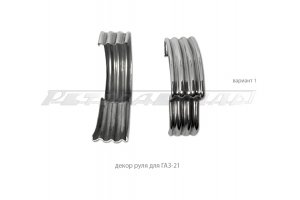 Decor Steering GAZ-21