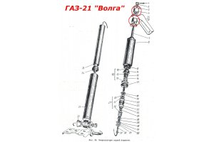 Pillow shock absorber GAZ-21, GAZ-24
