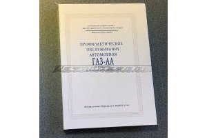Books on repair GAZ-A, GAZ-AA and GAZ-MM