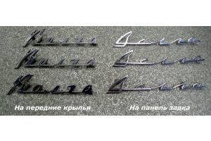 "Inscriptions ""Волга"" On The Wings And Tailgate Panel GAZ-24"