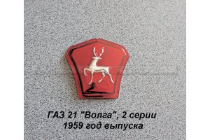 Insert In The Hood Emblem GAZ-21 1- 2 series