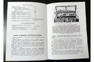 """Car Willis. Service Manual,"" 1947"