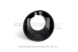 Steering column cover Moskvich-403, Moskvich-408, Moskvich-412