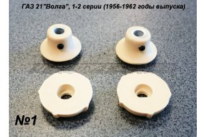 Handles of receivers A9, A12, A17, A18 for GAZ-21, Moskvich-407, Moskvich-403
