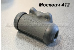 Working brake cylinders Moskvich-403, Moskvich-408, Moskvich-412, Moskvich-2140, IZH-2125