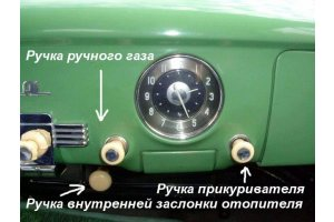 Handles of a suction and manual GAZ-21 gas