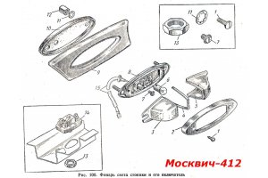 Lantern parking light FP108 for Moskvich-408