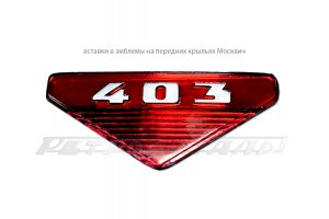 Inserts In The Logo On The Front Wings Moskvich-407, Moskvich-403