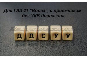 Receiver buttons A9, A12, A18 for GAZ-21