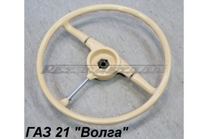 Steering wheel GAZ-21