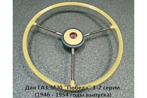 Steering wheel GAZ-M20