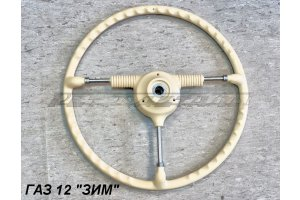 Steering wheel GAZ-12