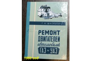 Repair of engines for GAZ and UAZ, 1955 - 1960