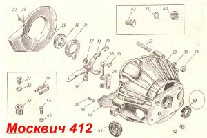 Seals transmission Moskvich