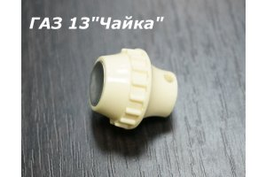 Handle CLS, FL, suction, manual gas GAZ-13