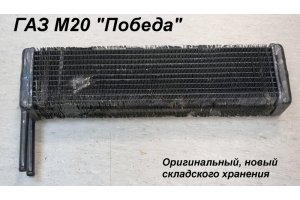 Radiator of a heater GAZ-M20