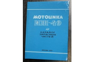 Motorcycle IZH-49 Spare parts catalog, 1957