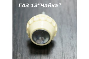 Handle cigarette lighter and front ashtray GAZ-13