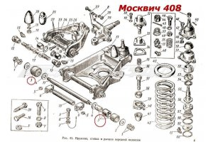 Silent-block front suspension arms Moskvich-403-2140, IZH-412, IZH-2125