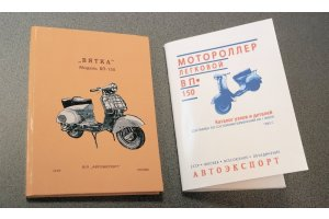 Spare parts catalogs scooter Vyatka VP-150