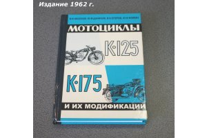 Motorcycles K125, K175 and their modifications, 1962, 1966