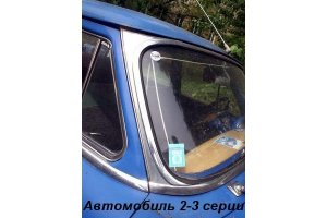 Windshield and rear window seals for GAZ-21 export