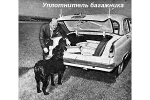 Trunk sealant GAZ-21