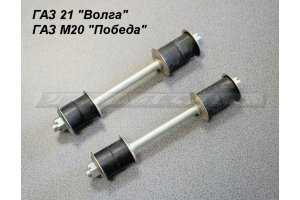 Stabilizer racks for GAZ-M20 and GAZ-21 assembled