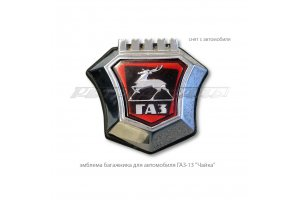 Base Trunk emblem GAZ-13