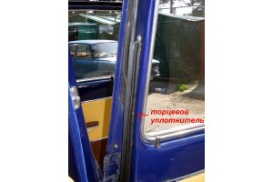 Face seals GAZ-21 doors