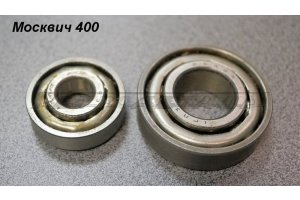 Front wheel hub bearings Moskvich-400, Moskvich-401