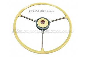 Cover Signal Switch Steering Wheel GAZ-M20