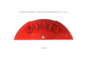 Insert a Lantern Illumination Of Rear License Plate For Cars Gaz 21