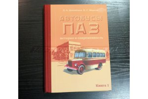 PAZ buses history and modernity Book 1, 2013