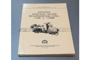 Spare parts catalog for scooters Tula T-200 and T-200M, 1962