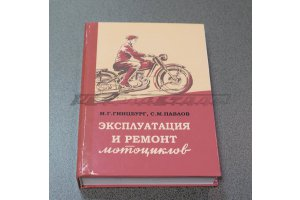 General technical literature on post-war domestic motorcycles
