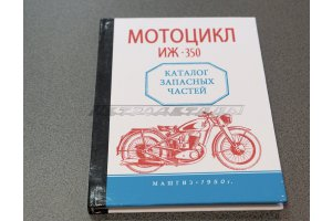 Motorcycle IZH-350 Spare parts catalog, 1950